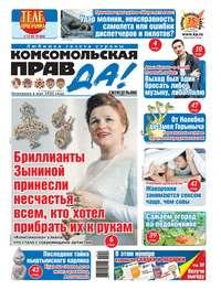 Купить книгу Комсомольская Правда (толстушка – Россия) 19т-2019, автора Комсомольской правды