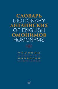 Купить книгу Словарь английских омонимов. Около 3800 омонимов и омоформ., автора