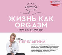 Купить книгу Жизнь как ORG.азм: путь к счастью, автора Елены Перелыгиной