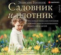 Купить книгу Садовник и плотник, автора Элисон Гопник