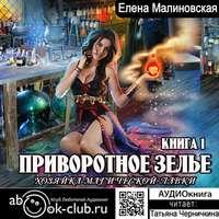 Купить книгу Приворотное зелье, автора Елены Малиновской