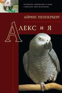 Купить книгу Алекс и я, автора Айрин Пепперберг