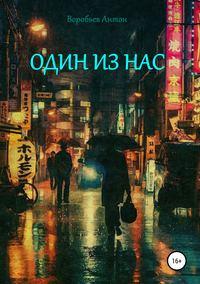 Купить книгу Один из нас, автора Антона Алексеевича Воробьева