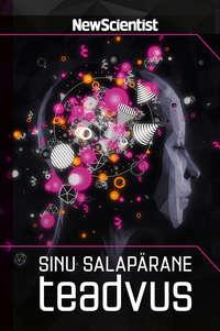 Купить книгу Sinu salapärane teadvus, автора Коллектива авторов