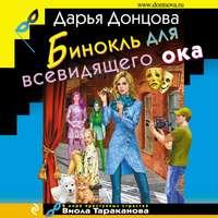 Купить книгу Бинокль для всевидящего ока, автора Дарьи Донцовой