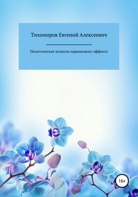 Купить книгу Политические аспекты парникового эффекта, автора Евгения Алексеевича Тихомирова