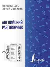 Купить книгу Английский разговорник, автора