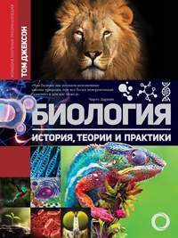Купить книгу Биология. История, теории и практики, автора