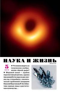 Купить книгу Наука и Жизнь 05-2019, автора