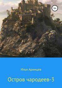 Купить книгу Остров чародеев-3, автора Ильи Аримцева