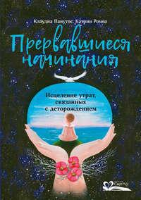 Купить книгу Прервавшиеся начинания, автора Панутос Клаудиа