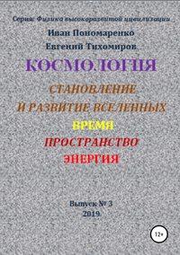 Купить книгу Космология, становление и развитие вселенной, время, пространство, энергия, автора Ивана Васильевича Пономаренко