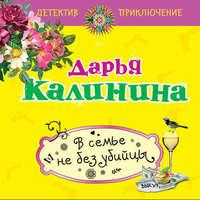 Купить книгу В семье не без убийцы, автора Дарьи Калининой