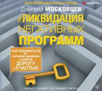Купить книгу Ликвидация негативных программ. Как избавиться от «сорняков» мышления и найти дорогу к счастью, автора Дмитрия Московцева