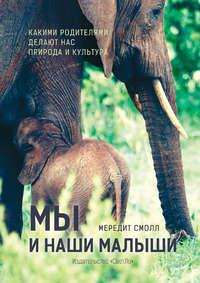 Купить книгу Мы и наши малыши, автора Мередита Смолл