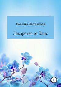 Купить книгу Лекарство от Элис, автора Натальи Викторовны Литвяковой