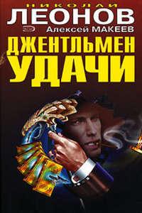 Купить книгу Джентельмен удачи, автора Николая Леонова