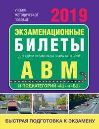 Купить книгу Экзаменационные билеты для для сдачи экзамена на права категорий «А», «В», «М»; подкатегорий «А1» и «В1» 2019 г., автора