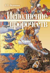 Купить книгу Исполнение пророчеств, автора Валерия Филимонова