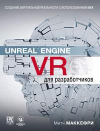 Купить книгу Unreal Engine VR для разработчиков, автора Митча Макеффри
