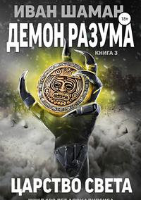 Купить книгу Демон разума 3: Царство света, автора Ивана Шамана