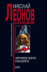 Купить книгу Личное дело сыщика, автора Николая Леонова