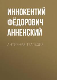 Купить книгу Античная трагедия, автора Иннокентия Фёдоровича Анненского