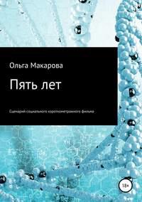 Купить книгу Пять лет, автора Ольги Дмитриевны Макаровой