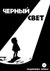 Купить книгу Черный свет, автора Ирины Сергеевны Родионовой