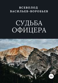 Купить книгу Судьба офицера, автора Всеволода Константиновича Васильева-Воробьева