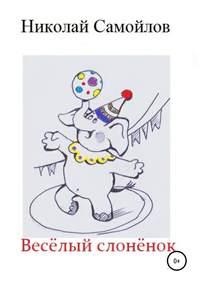 Купить книгу Весёлый слонёнок, автора Николая Николаевича Самойлова