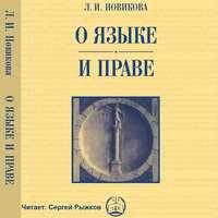 Купить книгу О языке и праве, автора Л. И. Новиковой