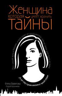 Купить книгу Женщина, которая умеет хранить тайны, автора Елены Вавиловой