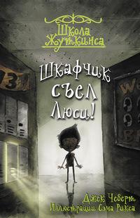 Купить книгу Шкафчик съел Люси!, автора Джека Чеберта