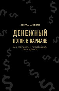 Купить книгу Денежный поток в кармане, автора Светланы Нехай