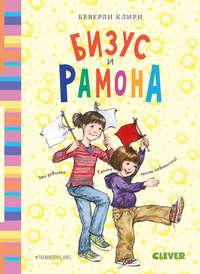 Купить книгу Бизус и Рамона, автора Беверли Клири