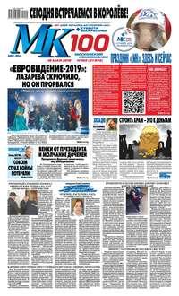 Купить книгу МК Московский Комсомолец 102-2019, автора