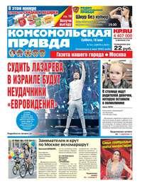Купить книгу Комсомольская Правда. Москва 53с-2019, автора