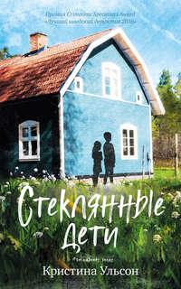 Купить книгу Стеклянные дети, автора Кристины Ульсон