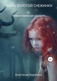 Купить книгу Тайна золотой снежинки, автора Анастасии Борзенко