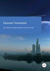 Купить книгу Рост уровня мирового океана, или горе от ума, автора Евгения Алексеевича Тихомирова