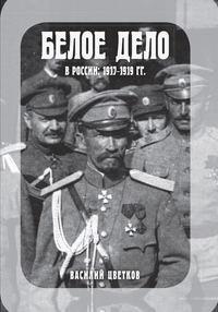 Купить книгу Белое дело в России: 1917-1919 гг., автора Василия Цветкова