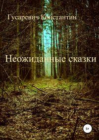 Купить книгу Неожиданные сказки, автора Константина Валериевича Гусаревича