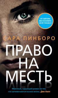 Купить книгу Право на месть, автора Сары Пинборо