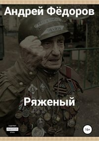 Купить книгу Ряженый, автора Андрея Владимировича Фёдорова