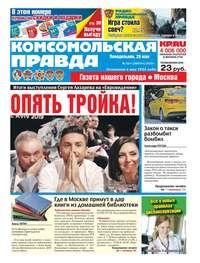 Купить книгу Комсомольская Правда. Москва 53п-2019, автора