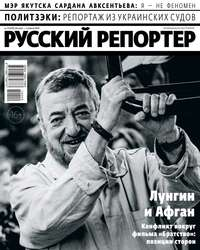 Купить книгу Русский Репортер 09-2019, автора