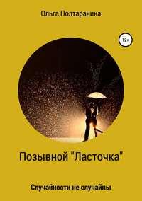 Купить книгу Случайности не случайны, автора Ольги Трифоновны Полтараниной