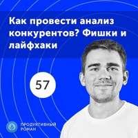 Купить книгу 57. Как сделать анализ конкурентов: практическое руководство 2019, автора Романа Рыбальченко