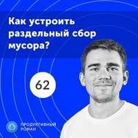 Купить книгу 62. Как организовать раздельный сбор отходов?, автора Романа Рыбальченко